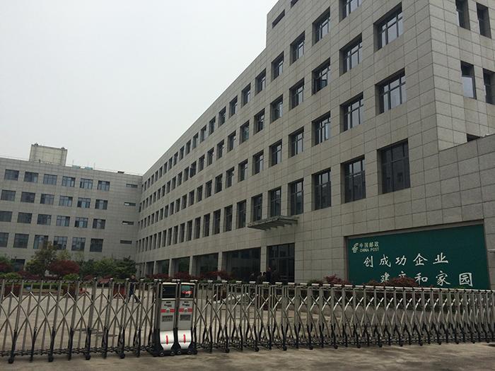 中国邮政集团南京市分公司(消防维保加盟)