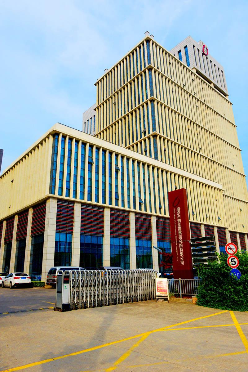 南京市测绘勘察研究院(加盟一级消防分公司)